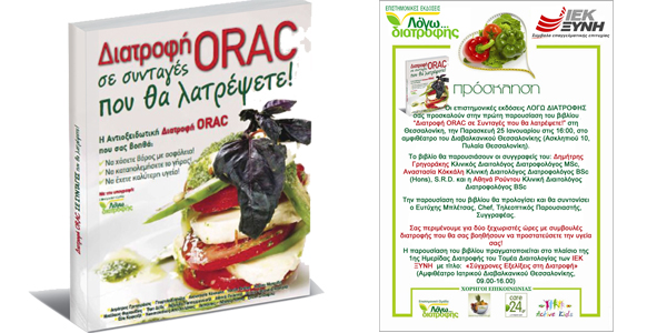 Παρουσίαση του βιβλίου «Διατροφή ORAC σε συνταγές που θα λατρέψετε!» στη Θεσσαλονίκη
