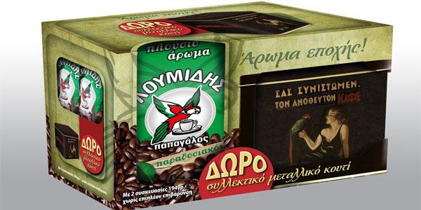 «Άρωμα εποχής» από τον καφέ Λουμίδης Παπαγάλος!