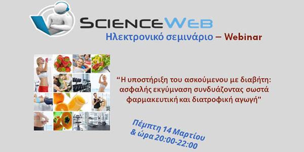 13o Διαδικτυακό σεμινάριο από το Scienceweb