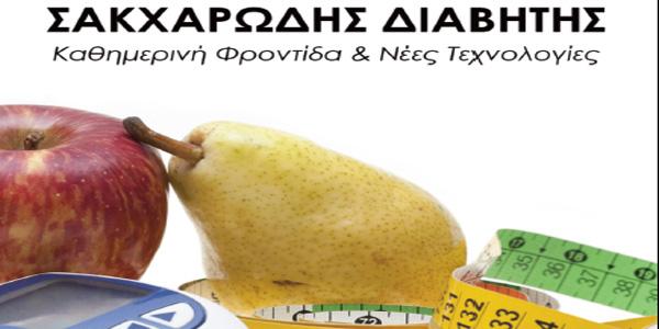 ΠΡΟΣΚΛΗΣΗ: «Σακχαρώδης Διαβήτης: Καθημερινή φροντίδα και νέες τεχνολογίες»