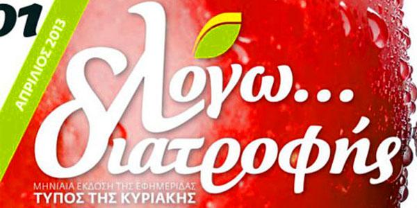 Στις 21/04 το περιοδικό «Λόγω… διατροφής», κυκλοφορεί με τον » Τύπο της Κυριακής»!!!