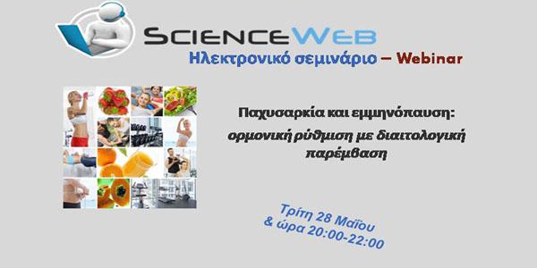 "18o Διαδικτυακό σεμινάριο από το Scienceweb, με θέμα: ""Παχυσαρκία και εμμηνόπαυση: ορμονική ρύθμιση με διαιτολογική παρέμβαση"""