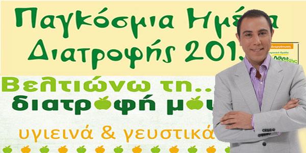 Η ετήσια γιορτή του Δημήτρη Γρηγοράκη για τη ΠΑΓΚΟΣΜΙΑ ΗΜΕΡΑ ΔΙΑΤΡΟΦΗΣ και τα γενέθλια του!