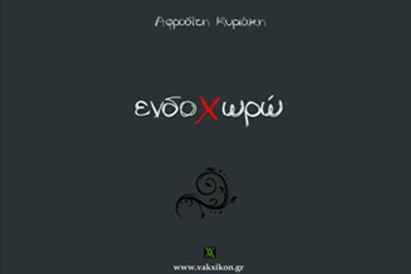 Ενδοχωρώ – Η πρώτη ποιητική συλλογή της Αφροδίτης Κυριάκη