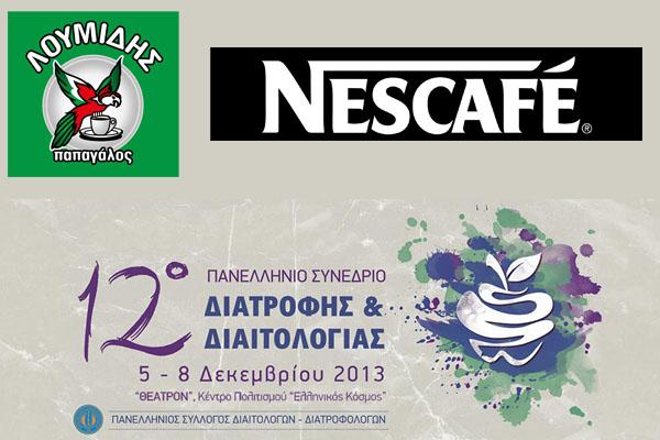 Τα brands καφέ Nescafé και Λουμίδης Παπαγάλος αργυροί χορηγοί στο 12ο Πανελλήνιο Συνέδριο Διατροφής-Διαιτολογίας!