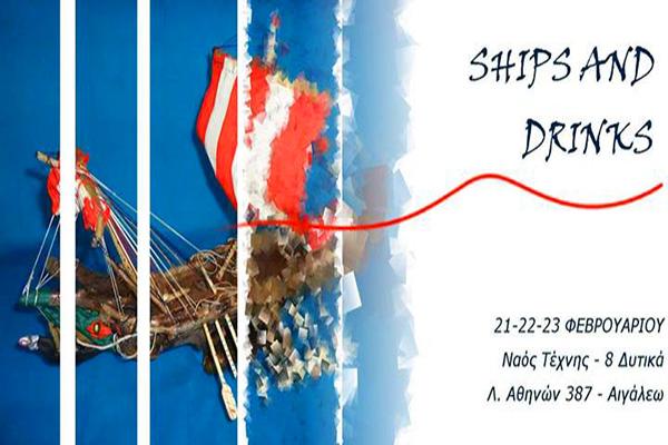 «Ships and drinks» | Μία «διαφορετική» έκθεση τέχνης!