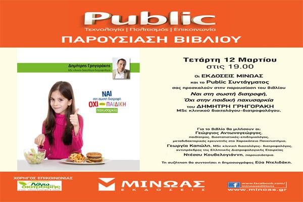 Παρουσίαση του βιβλίου «Ναι στη σωστή διατροφή, Όχι στην παιδική παχυσαρκία» την Τετάρτη 12 Μαρτίου στις 19:00, στο Public Συντάγματος