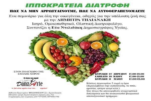 Σεμινάριο με θέμα: «Ιπποκράτεια Διατροφή – Για να μην αρρωσταίνουμε και να αυτοθεραπευόμαστε»