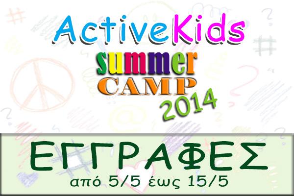 Εγγραφείτε στο Active Kids Summer Camp 2014 του Δήμου Γαλατσίου