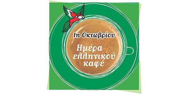 Ημέρα Ελληνικού Καφέ από τον Λουμίδης Παπαγάλος!
