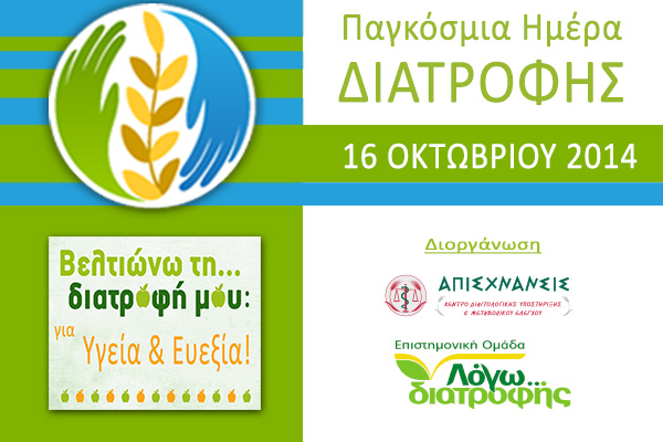 Η Επιστημονική Ομάδα ΛΟΓΩ ΔΙΑΤΡΟΦΗΣ γιορτάζει και φέτος την Παγκόσμια Ημέρα Διατροφής 2014