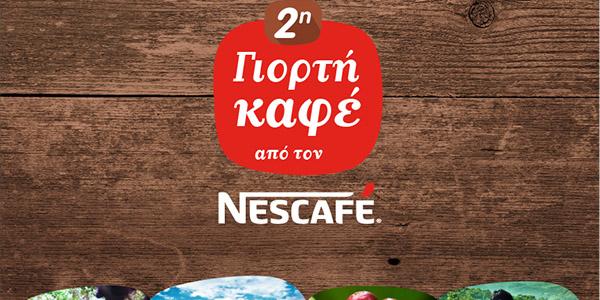 2η Γιορτή Καφέ από τον Nescafé