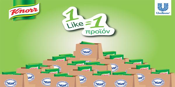 Η ΚΝΟRR γιορτάζει την Παγκόσμια Ημέρα Διατροφής στηρίζοντας την Ελληνική Τράπεζα Τροφίμων
