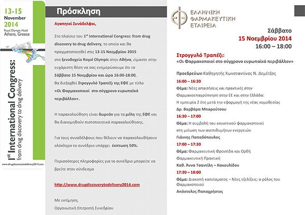 Στρογγυλό Τραπέζι της ΕΦΕ με τίτλο «Οι Φαρμακοποιοί στο σύγχρονο ευρωπαϊκό περιβάλλον»
