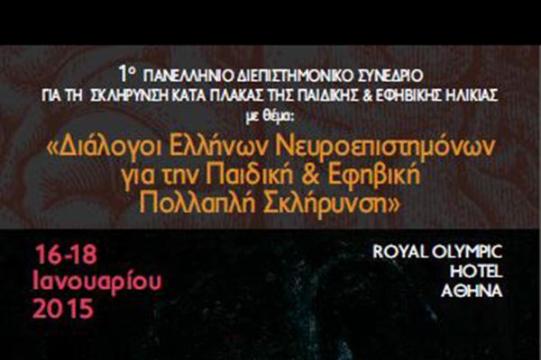 Συνέδριο για την παιδική και εφηβική ΣΚΠ στις 16-18 Ιανουαρίου 2015 στο Royal Olympic στην Αθήνα