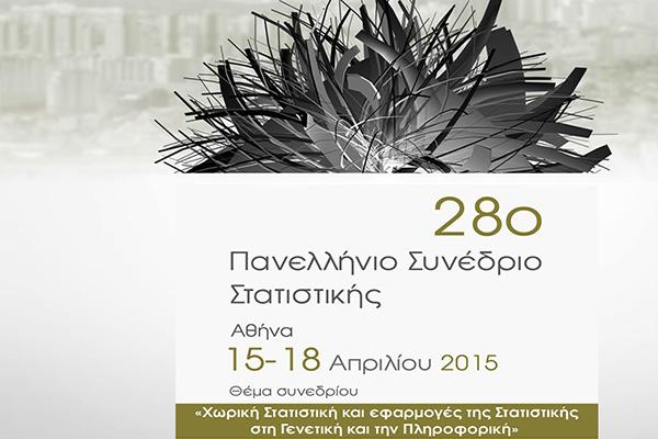 28o Πανελλήνιο Συνέδριο Στατιστικής (Σεμινάριο SPSS & Σεμινάριο SPC)