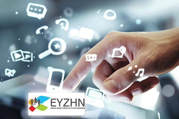Έναρξη προγράμματος διαδικτυακής τηλεκπαίδευσης του ΕΥΖΗΝ