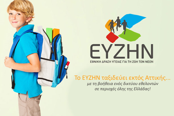 To EYZHN ταξιδεύει εκτός Αττικής… με τη βοήθεια ενός δικτύου εθελοντών σε περιοχές όλης της Ελλάδας!