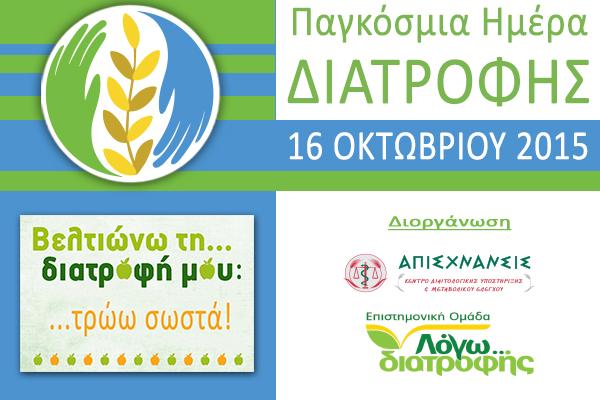 Παγκόσμια Ημέρα Διατροφής 2015