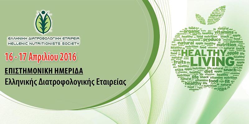 Επιστημονική Ημερίδα της ΕΛΔΕ στο συνεδριακό κέντρο Metropolitan Expo
