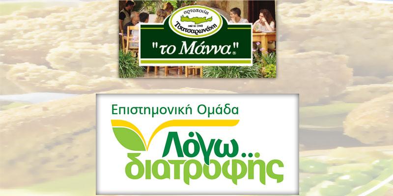 «Τα κρητικά παξιμάδια στη διατροφή μας»
