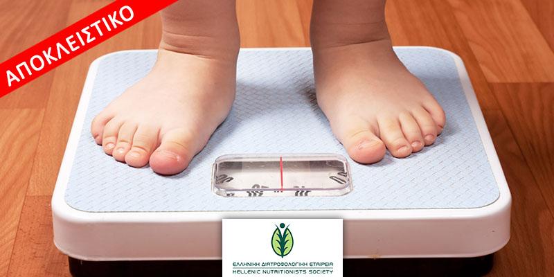 Προστατέψτε τα παιδιά από την Κεντρική Παχυσαρκία