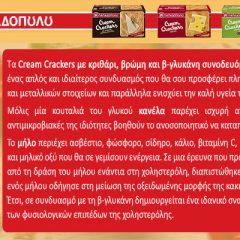 Cream Crackers με μήλο και κανέλα
