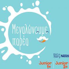 Παιδικά εμπλουτισμένα γάλατα Nestlé Junior 1+, Junior 2+, School