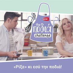 Νέος διαγωνισμός «The Ποδιά Challenge» από τη ΓΙΩΤΗΣ