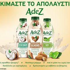 AdeΖ: Η νέα σειρά φυτικών ροφημάτων για ένα απολαυστικό πρωινό!