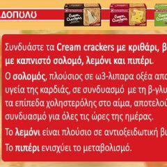 Cream crackers με σολομό, λεμόνι και πιπέρι