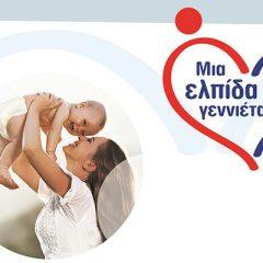 Η εταιρία ΓΙΩΤΗΣ στηρίζει την ελπίδα νέας ζωής στην Ελλάδα!