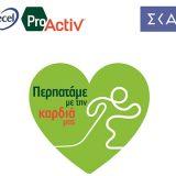 Περπατάμε για την καρδιά μας με το Becel ProActiv και τον ΣΚΑΪ