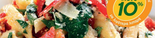 Μακαρονοσαλάτα με λαχανικά