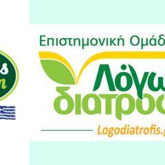 Συνεργασία GKIKAS FARM και ΛΟΓΩ ΔΙΑΤΡΟΦΗΣ