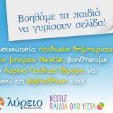 Παιδικά δημητριακά Nestlé και Λύρειο Παιδικό Ίδρυμα