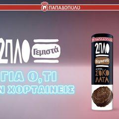 2πλο Γεμιστά Παπαδοπούλου, Νέα συσκευασία – ίδια 2πλη απόλαυση