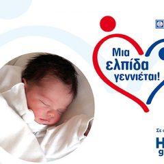 ΓΙΩΤΗΣ Α.Ε.: Γεννήθηκαν τα πρώτα 20 μωράκια του Προγράμματος «Μια Ελπίδα γεννιέται!»