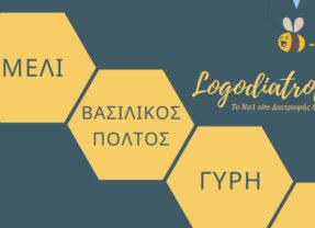 Η μέλισσα και τα προϊόντα της (Infographic)