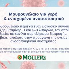 Μουρουνέλαιο για γερό & ενισχυμένο ανοσοποιητικό