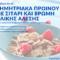 Δημητριακά πρωινού με σιτάρι και βρώμη ολικής άλεσης