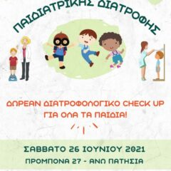 Ημέρα Παιδιατρικής Διατροφής (Σάββατο 26 Ιουνίου)