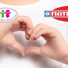 Η ΓΙΩΤΗΣ Α.Ε. στηρίζει τον Παιδικό Σταθμό «Οι Φίλοι του Παιδιού»