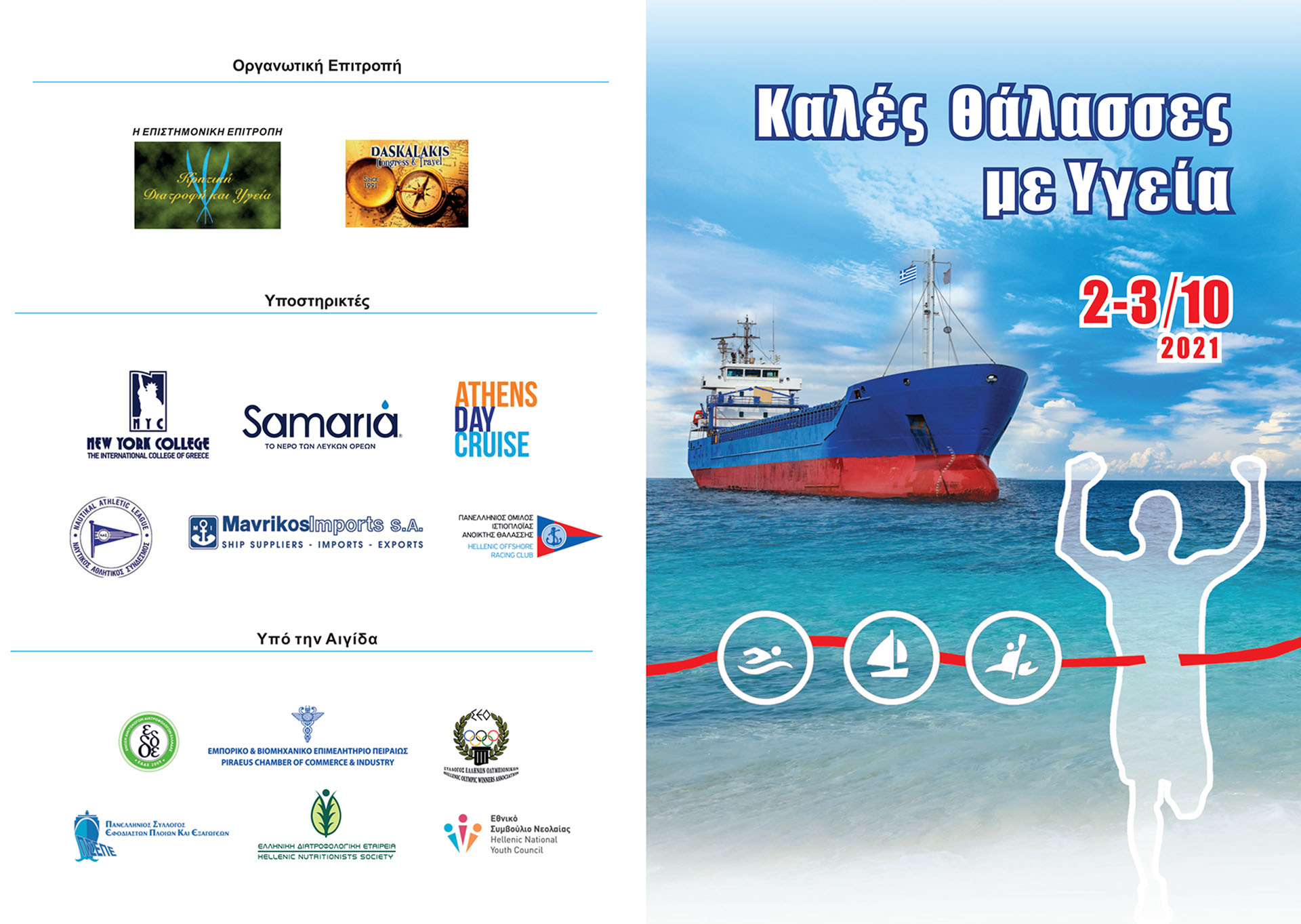"""Εκδήλωση με θέμα: """"Καλές Θάλασσες με υγεία"""", 2-3/10/2021."""